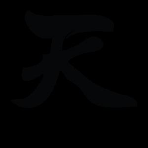 sticker_hieroglyphes_kanji_ciel